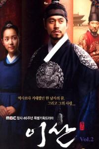 """Yi San"" Promotional Poster"
