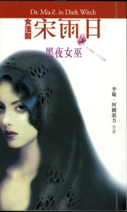 Dark Witch Cover