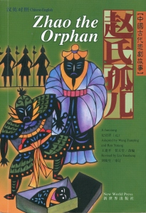 Zhao the Orphan Cover