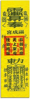 Taoist Talisman