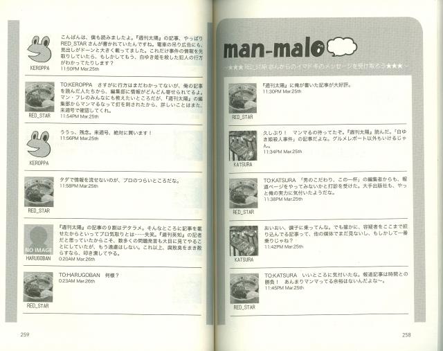 man-malo0001