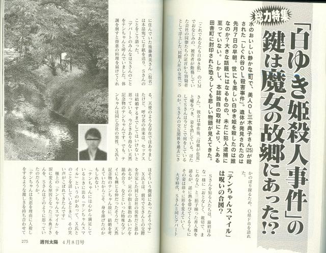 nagasawa-article0001