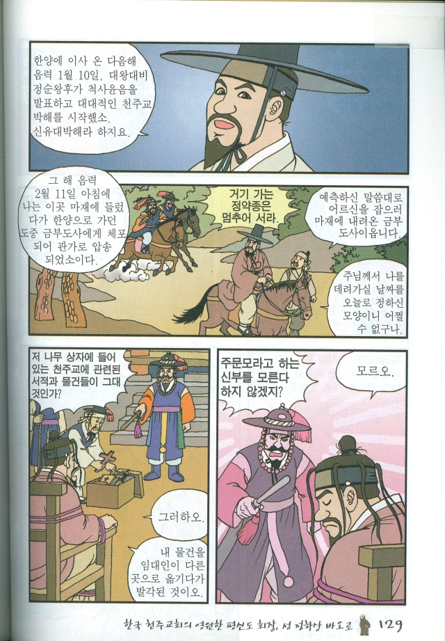Martyrs Manga Pg 1