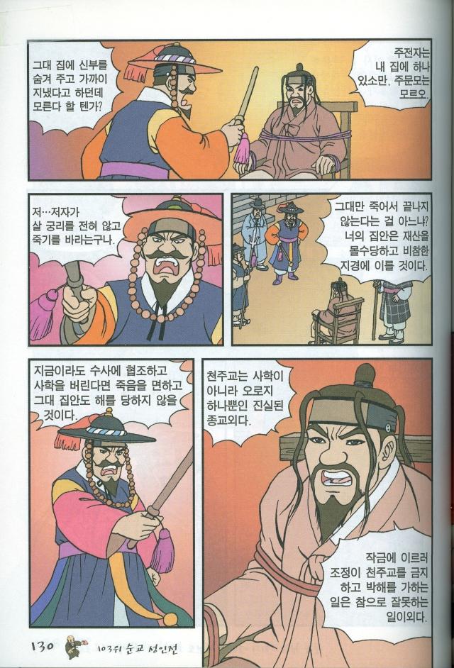 Martyrs Manga Pg 2