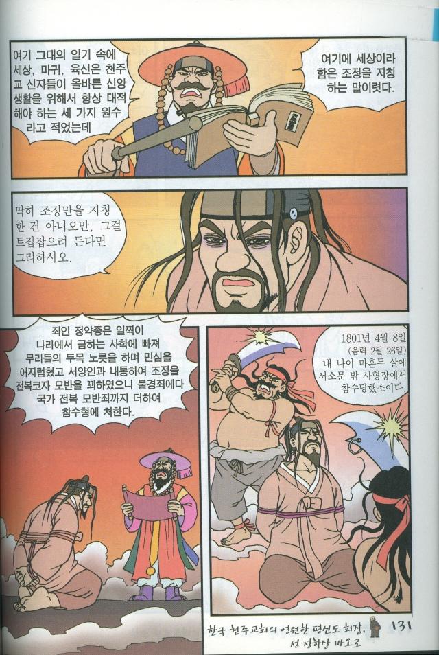 Martyrs Manga Pg 3