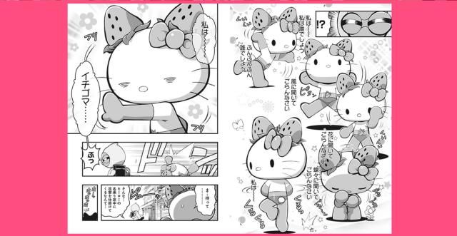 Ichigoman Screenshot