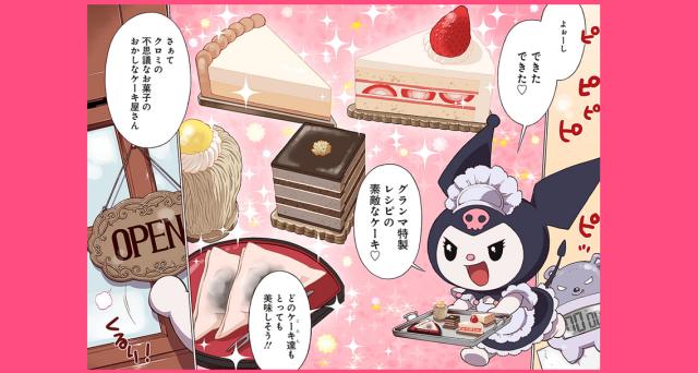 Kuromi Screenshot