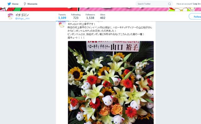 Sanrio Twitter