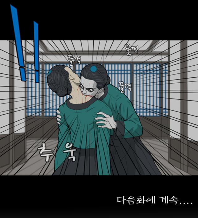 Joseon Zombie Annals 1