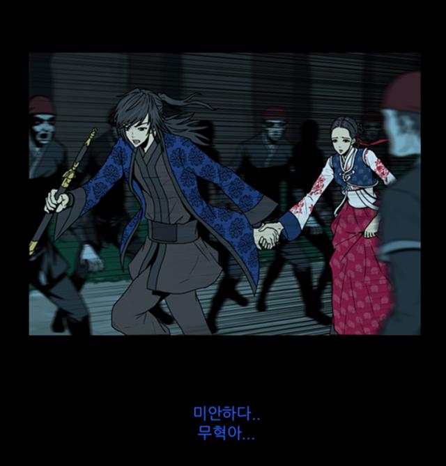 Joseon Zombie Annals 5