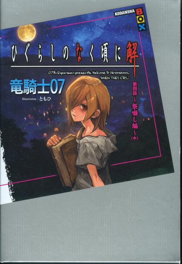 Higurashi Vol.2 Cover Festival Accompanying0001